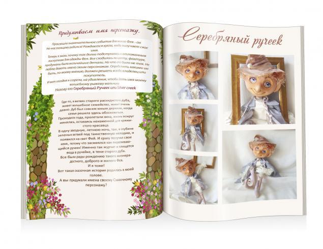 книга, сборник выкроек, авторская выкройка, кукла на каркасе