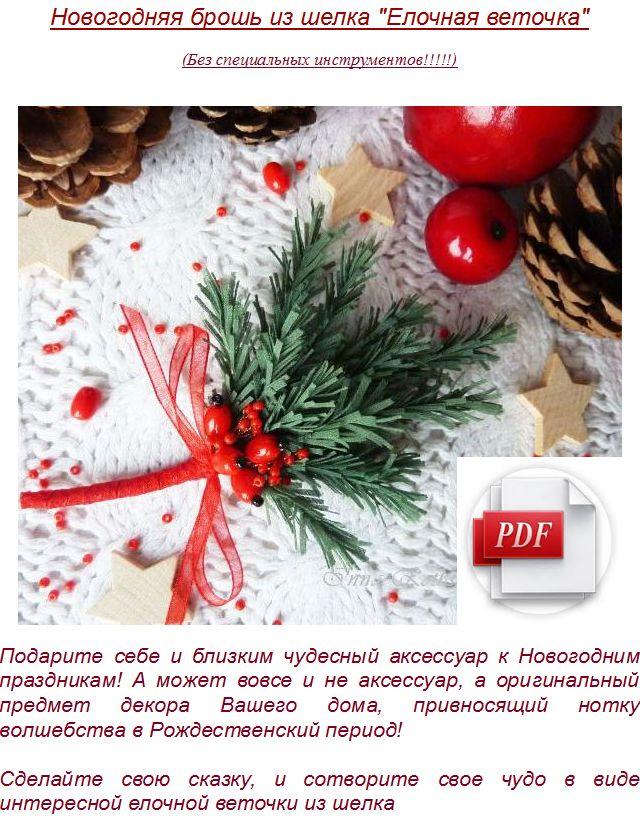 новый год, новогодний сувенир, рождество, шелковая флористика