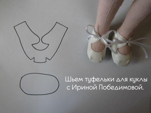 Как сделать кукле обувь своими руками
