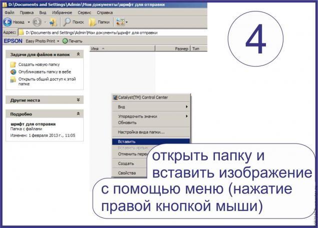 Как сохранить шрифт на своем компьютере, фото № 5
