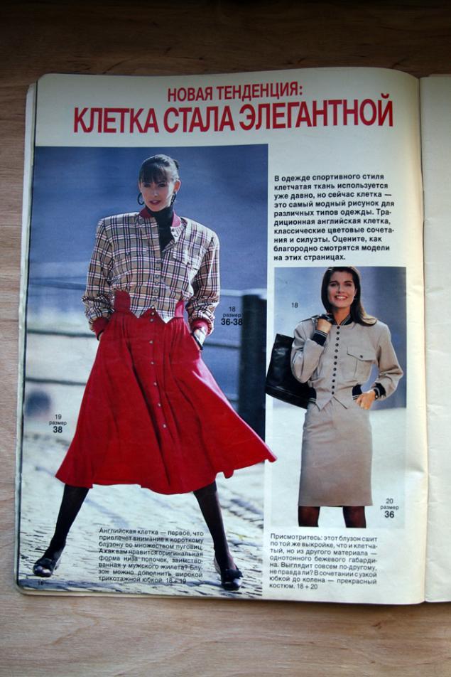 старая мода
