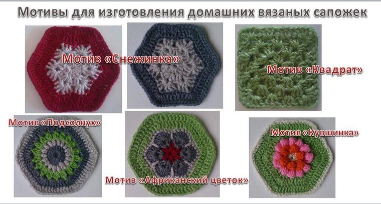 мотив, сапожки домашние, квадрат, шестиугольник, африканский цветок, подсолнух, кувшинка, снежинка