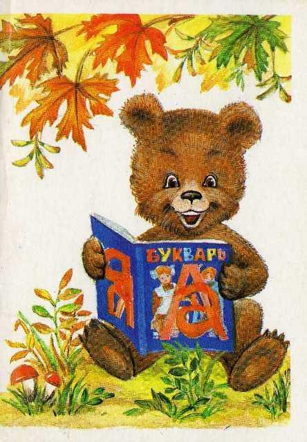 открытки к 1 сентября день знаний фото
