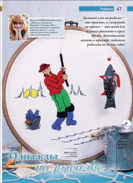 панно, вышивка, журнал, рыбалка, рыбак