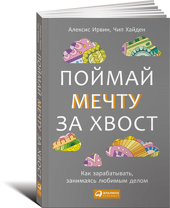 книга, альпина паблишер, поймай мечту за хвост, мечта, идея, маркетинг, продажи, реклама