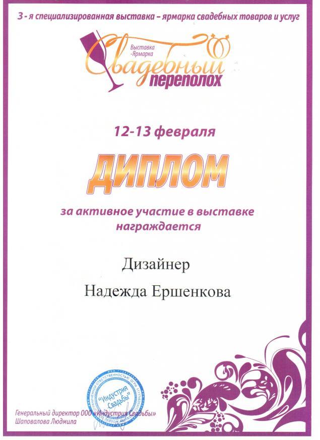 свадьба, свадебные аксессуары, свадебный переполох, участие в выставке, участие, выставка