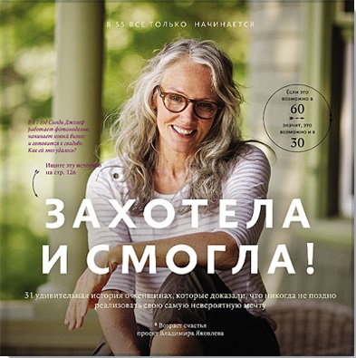 Книга «Захотела и смогла!», проект Владимира Яковлева, фото № 1