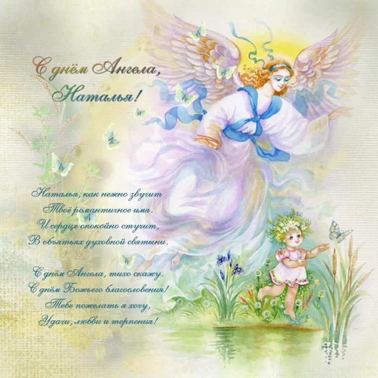 Смс поздравления с днем ангела наталье