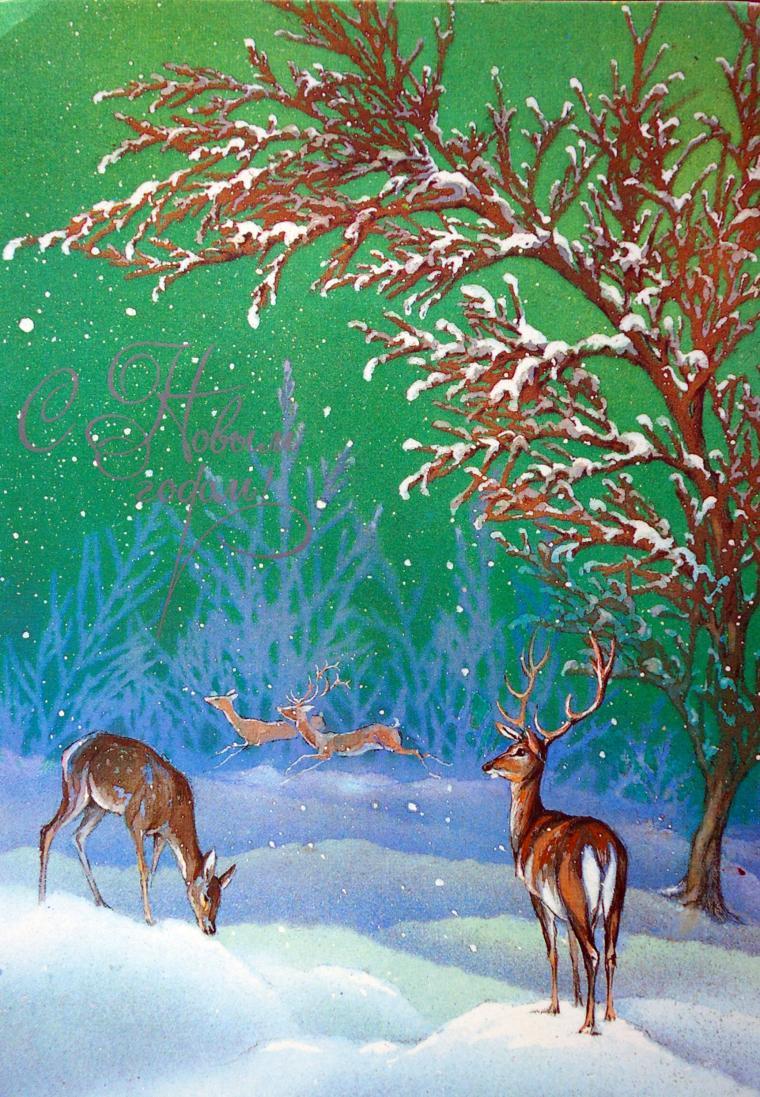Картинки с новым годом олени