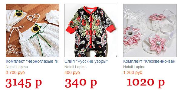 акция, скидки, скидка 15%, вязание, шитье, платье, косынка, носочки, комбинезон, пинетки, повязка на голову