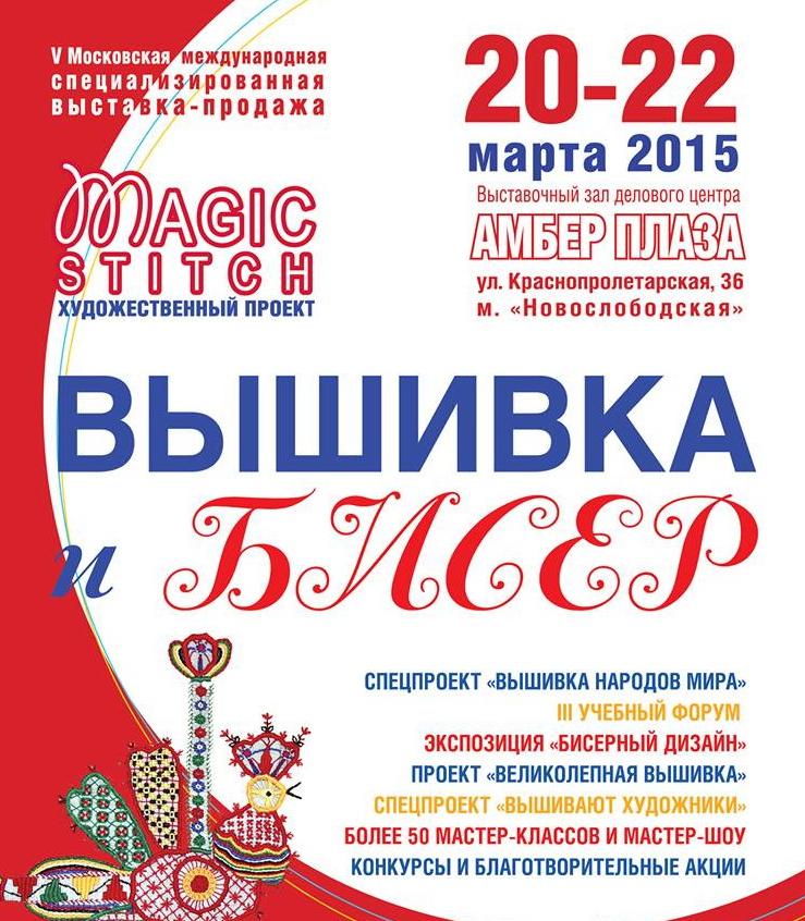 Выставка вышивки бисером в москве