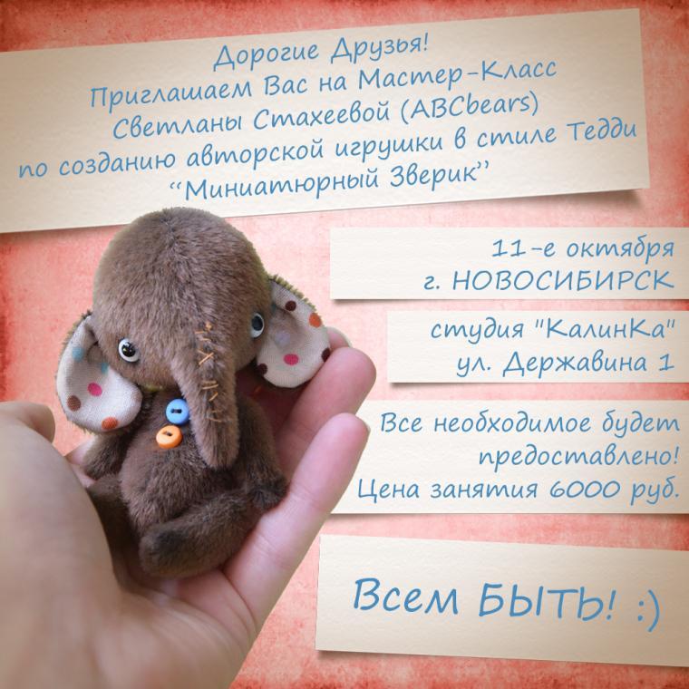 обучение, новосибирск, мастер-класс, мишки тедди, миниатюра