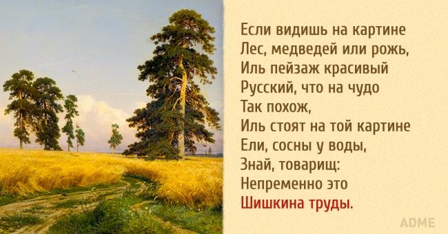 Пейзаж и стих к этому пейзажу