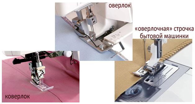 Как сделать оверлочный шов на швейной машине