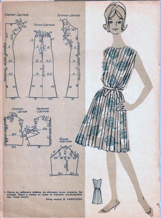 мода шестидесятых