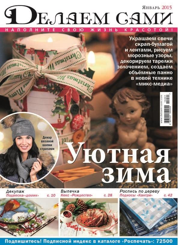 делаем сами, январский номер, журнал январь