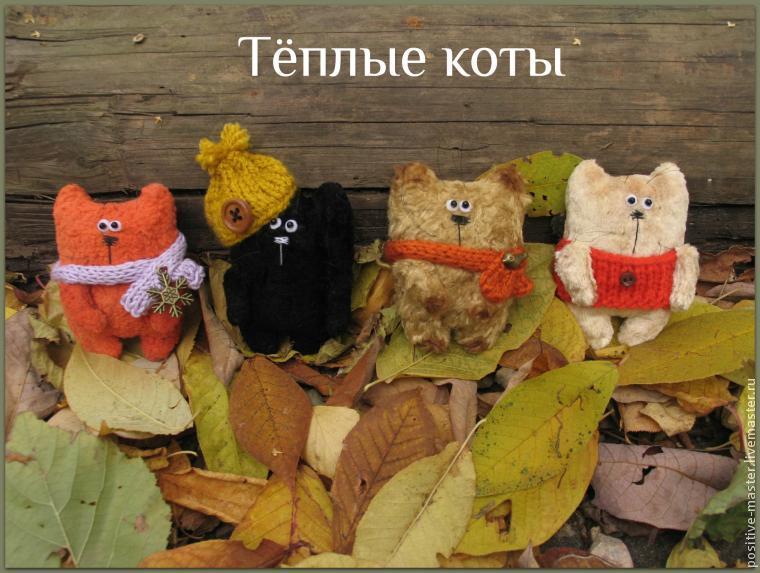 Пришло время шить теплых котов, фото № 7