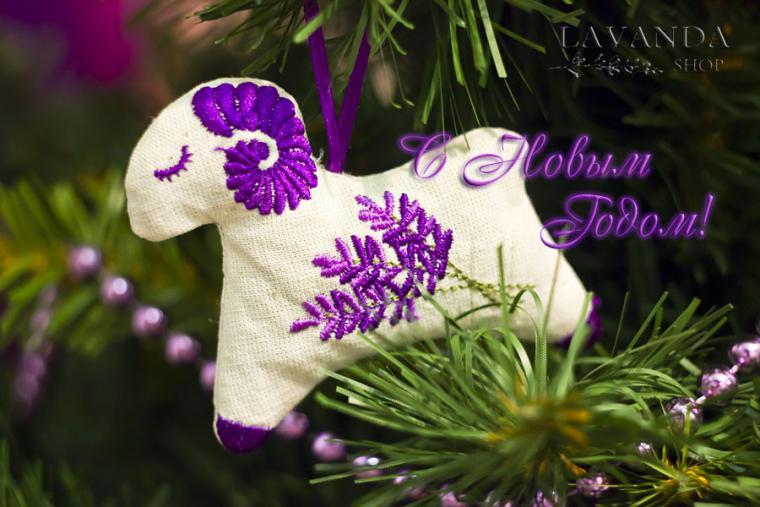 лаванда, праздники, барашек, зима, новый год 2015, лавандовый, лавандашоп, поздравление, работа в праздники