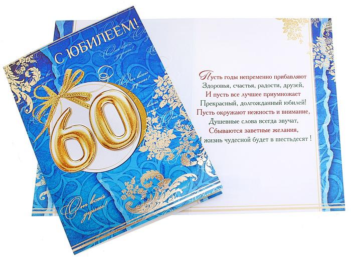 Поздравления с 60-летием мужчины