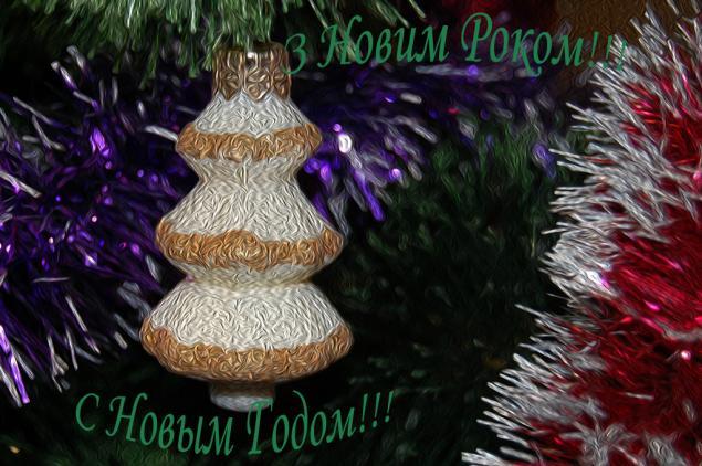 с новым годом, поздравление