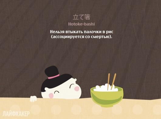 Секреты этикета: как вести себя в Японии, фото № 10