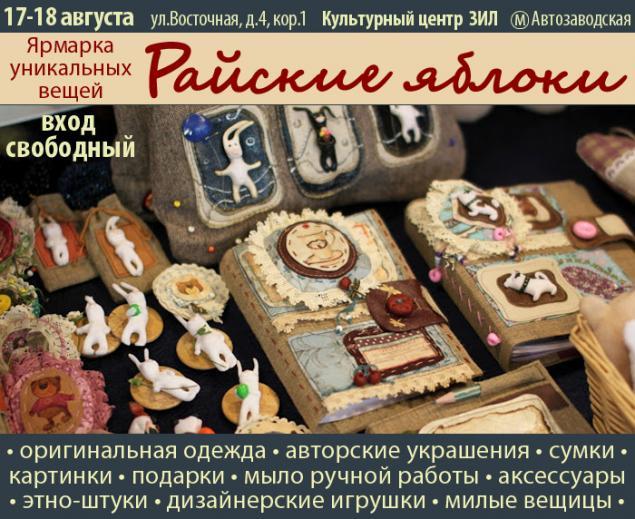 райские яблоки, выставка-продажа, арт-маркет, выставки, хендмейд