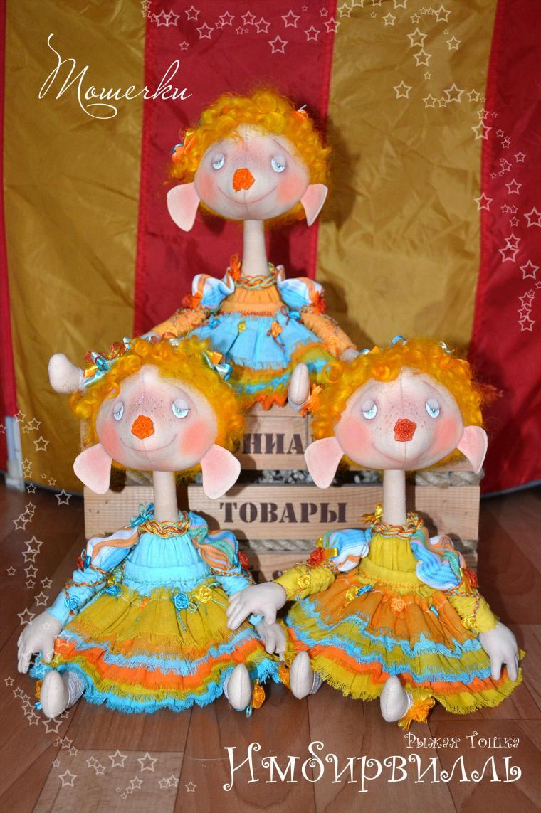куклы рыжей тошки, рыжая тошка, имбирвилль, бохо, бохо стиль, бохо-стиль, бохо шик
