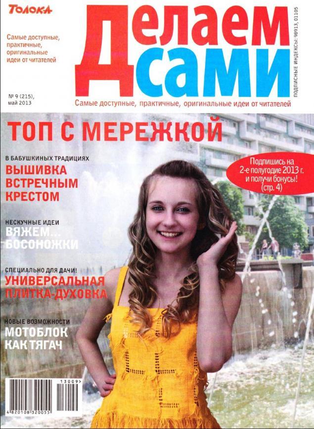 скачать бесплатно журнал сам 9
