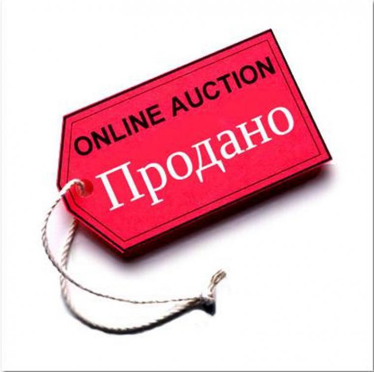Открытки, картинки с надписью аукцион