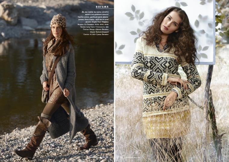 журнал verena, верена зима 2014