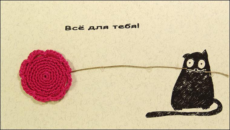 С днем рождения творческие открытки вязаные, поминальные годовщину смерти