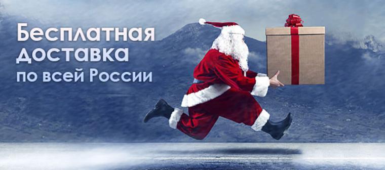 Подарки бесплатная доставка
