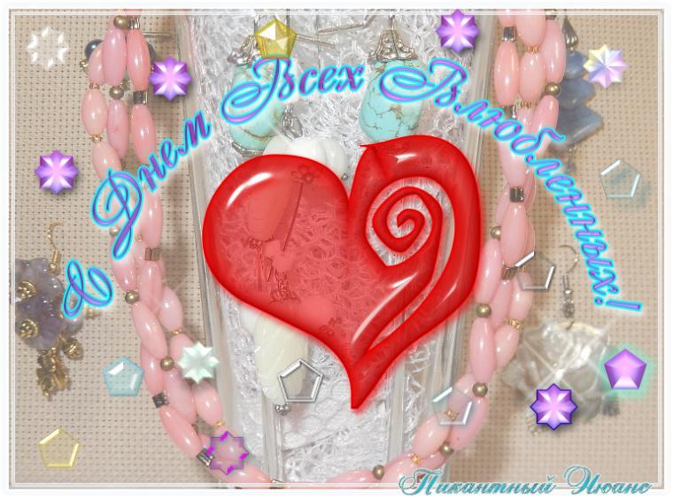 поздравление, поздравления, украшения, украшения ручной работы, лучший магазин, лучший подарок, день святого валентина, своими руками, святой валентин, милые подарки, очаровательные украшения, серьги, колье, бусы, кулоны, оплетение