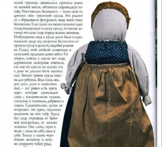 идея куклы, ритуальная кукла, кукла без лица