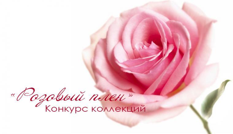 конкурс коллекций, конкурс с призами, розовый
