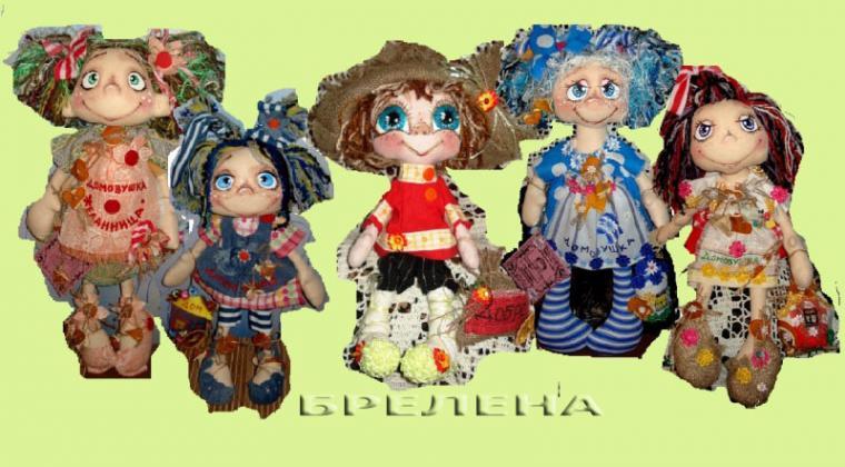 бреленины куклы