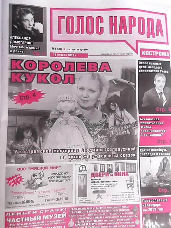 газета, кукольница, куклы