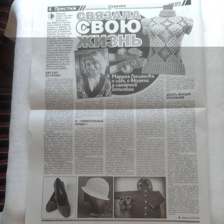 статья, про меня, марина лукоянова, статья в газете, пишут про меня, звезда, степногорск