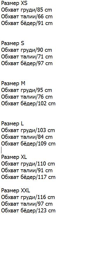 размеры, размеры одежды, таблица размеров, мерки