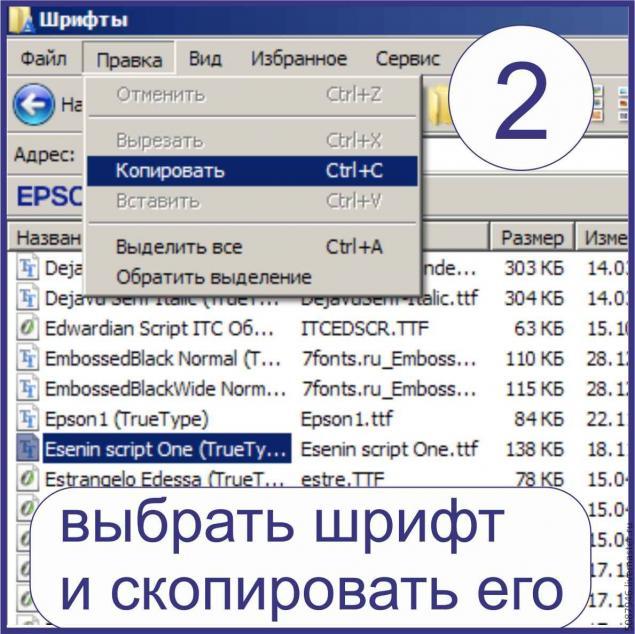 Как сохранить шрифт на своем компьютере, фото № 3