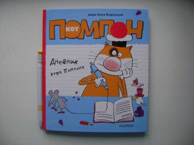 кот помпон, книга для детей