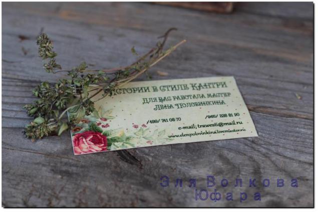 декупаж, цветы, конкурс, приз, кантри
