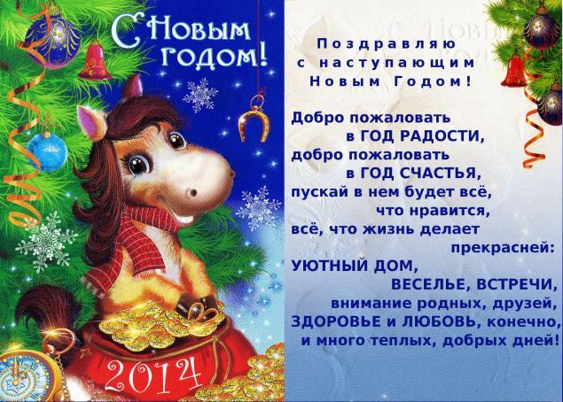 поздравление, с новым годом, пожелания