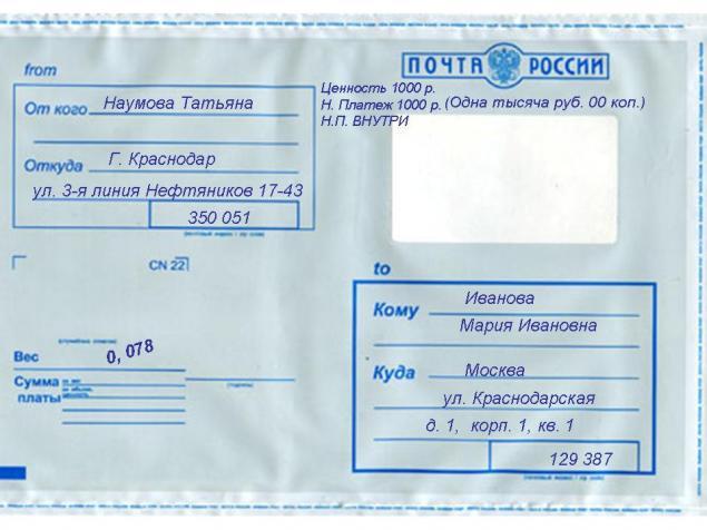 Стоимость отправки открытки за границу