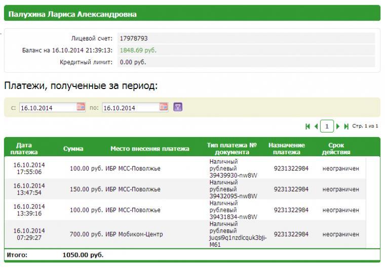 Отчет о поступлении средств, за период с 14.10.14, фото № 7