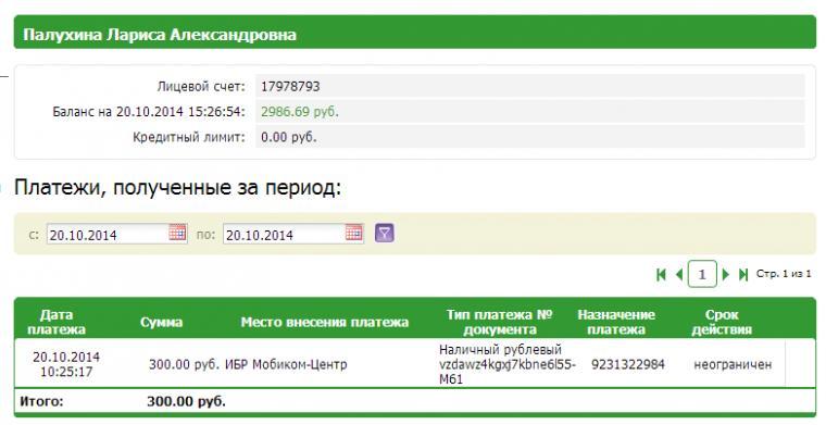 Отчет о поступлении средств, за период с 14.10.14, фото № 19
