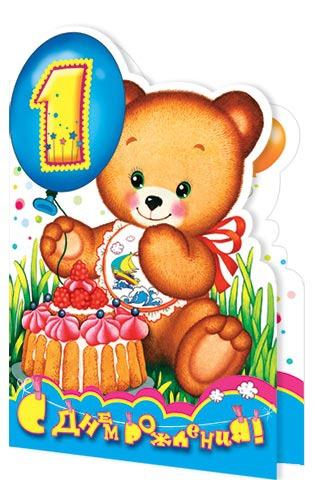 С днем рождения крестнику 1 год поздравления