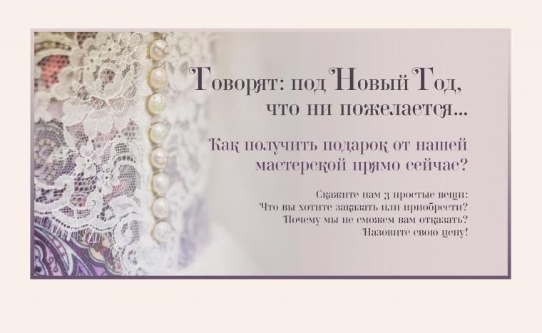 новый год, аукцион, акция, розыгрыш, скидка, одежда, аксессуары, цветы, шелковые цветы, цветы из ткани, свадебное платье, вечернее платье, платье, заказ, купить