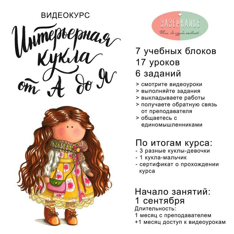 интерьерная кукла, кукла мастер класс, ботиночки для кукол, видеоуроки