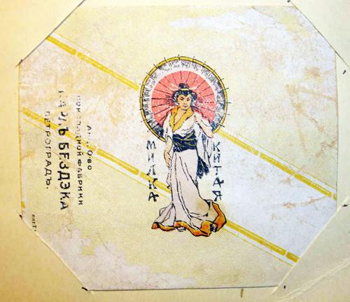Старые фантики от конфет монета 1841 года цена